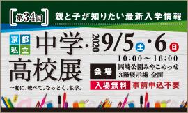 第34回京都私立中学・高校展