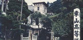 昭和23年当時の校舎