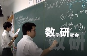 高校 数学研究会
