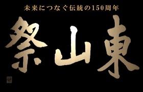 【学校紹介】東山祭PR(高校生徒会編)