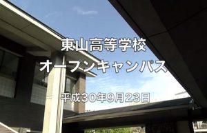 【オープンキャンパス】高校オープンキャンパスⅡ2018