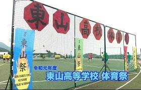 【学校紹介】東山高等学校 体育祭2019