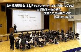 全体授業研究会 セルフ・リーダーシップ育成プログラム