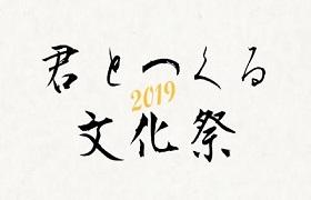 【学校紹介】東山祭2019'PR(高校生徒会編)