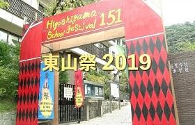 【学校紹介】東山祭2019′(ダイジェスト)