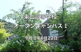 【オープンキャンパス】高校オープンキャンパスⅠ2019