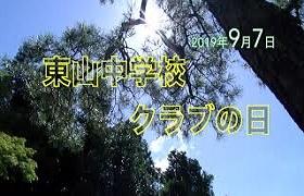 【学校紹介】東山中学校 クラブの日