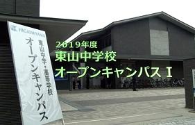 【オープンキャンパス】中学オープンキャンパスⅠ2019