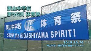 【学校紹介】東山中学校 第56回体育祭