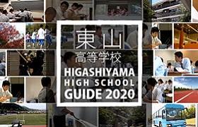 【学校紹介動画】東山高等学校
