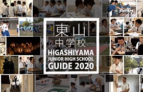 東山中学校Guide2020