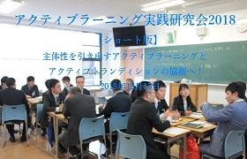アクティブラーニング実践研究会2018【ショート版】