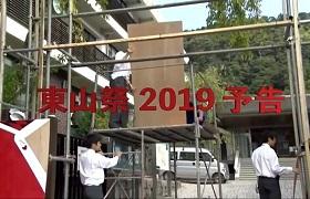 【学校紹介】東山祭2019′(予告編)
