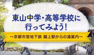 【道案内(バーチャル体験)】いざ東山へ!