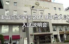 【動画で見る】高校入試説明会2019