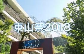 【学校紹介】東山祭(9/28ダイジェスト)