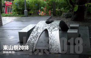 【学校紹介】東山祭(9/29ダイジェスト編)