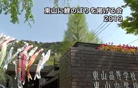 【学校紹介】東山に鯉のぼりを掲げる会2019