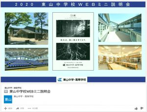 東山中学校 WEBミニ説明会