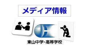 高校軟式野球部 京都府高等学校軟式野球大会で優勝!