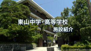東山中学高等学校 施設紹介