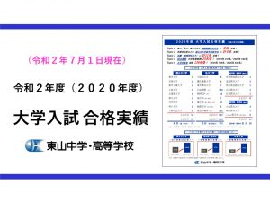 高校 部活動紹介 鉄道研究会