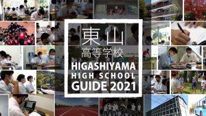 東山高等学校GUIDE2021