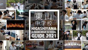 東山中学校GUIDE2021