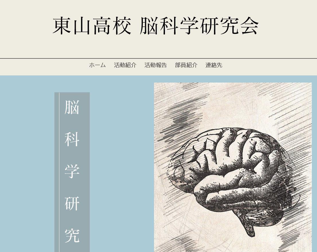 脳科学研究会ホームページ開設