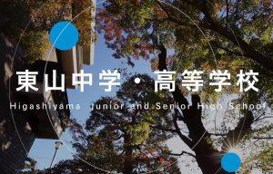 【学校紹介動画】東山のグローバル教育