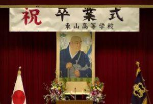 【学校行事】令和2年度 東山高等学校 卒業式