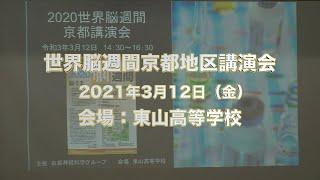 世界脳週間京都地区講演会
