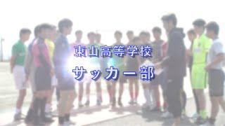 東山高等学校サッカー部