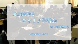 【学校行事】高校1年 キャリア学習会