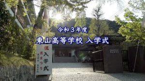 【学校行事】令和3年度 東山高等学校 入学式