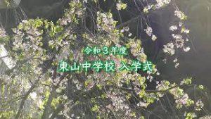 【学校行事】令和3年度 東山中学校 入学式