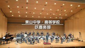 【クラブ活動】中学・高校 吹奏楽部