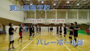 【クラブ活動】高校 バレーボール部