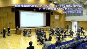 【学校紹介】前期授業研究会 (セルフ・リーダーシップ育成プログラム)