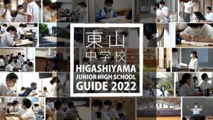 【学校紹介】東山中学校GUIDE2022